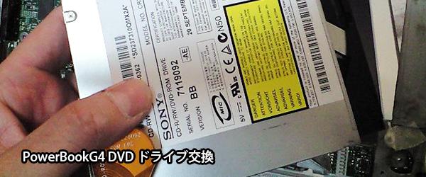 PowerBookG4のDVDドライブ交換