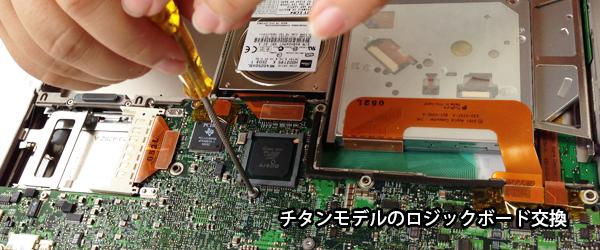チタンモデルのロジックボード交換