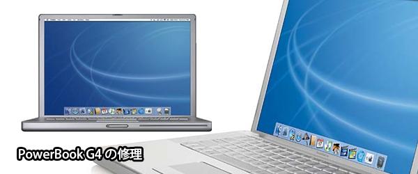 PowerBookG4の修理