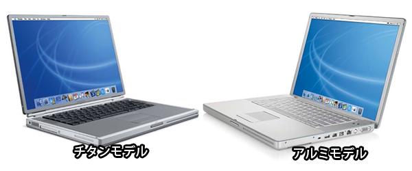 PowerBookG4モデル