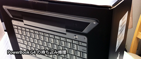 PowerBookG4持ち込み修理