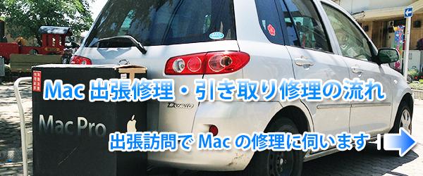 Mac出張修理・引き取り修理の流れ