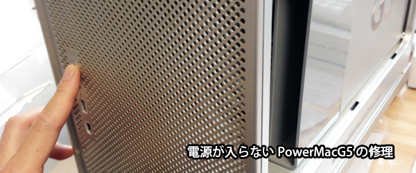 PowerMacG5の電源が入らない