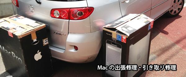 Macの出張修理・引き取り修理