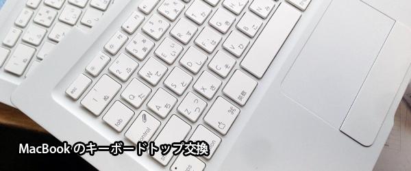 マックブックのキーボードトップ交換修理