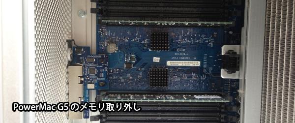 PowerMacG5メモリローテーション