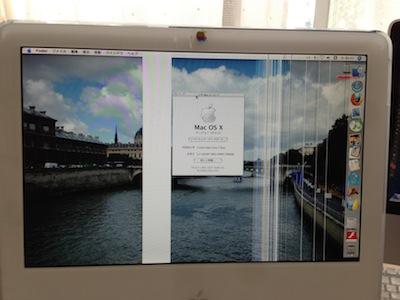 iMac2006液晶モニタにスジと帯