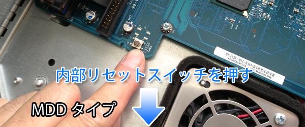 G4内部リセットスイッチ