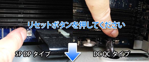 G5内部リセットボタンを押す