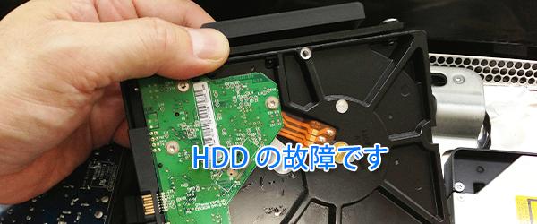 HDD交換