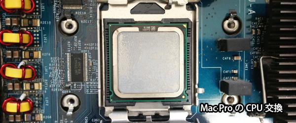 MacPro CPU交換修理