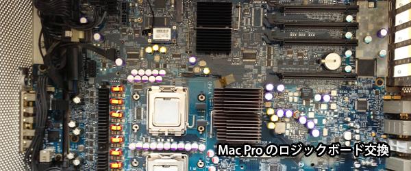 MacProロジックボード交換修理