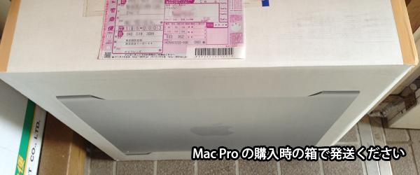 MacPro購入時の箱で発送ください