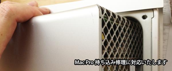 Mac Pro持ち込み修理に対応