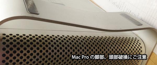 MacProの脚部と頭部は損に注意