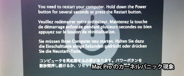 MacProのカーネルパニック