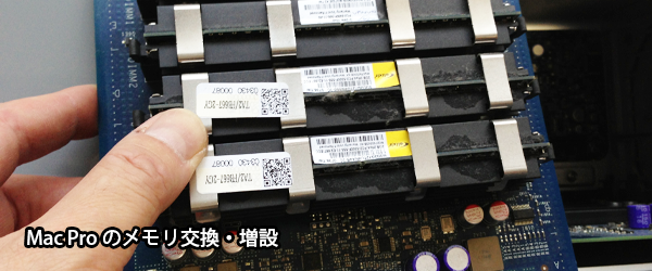 MacProのメモリ交換増設