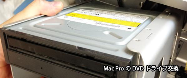 MacProDVDドライブ交換