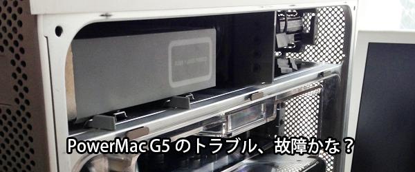 PowerMacG5のトラブル・故障かな?と思ったら