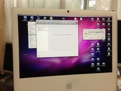 iMac HDD交換ご依頼