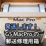 G5 MacPro用郵送箱貸し出し