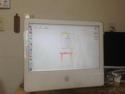 修理完了後iMacG5