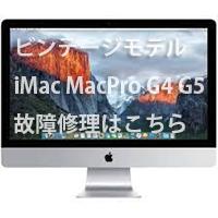 ビンテージiMac MacPro G4 G5修理